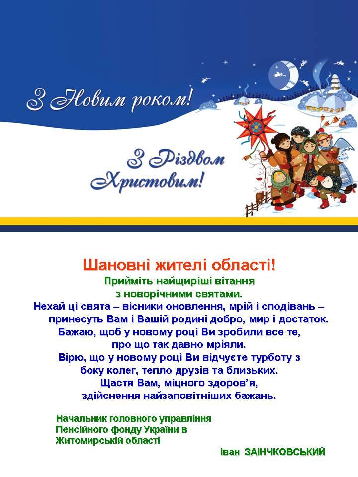 vitannya 1 - Привітання начальника головного управління з новорічними святами жителям області