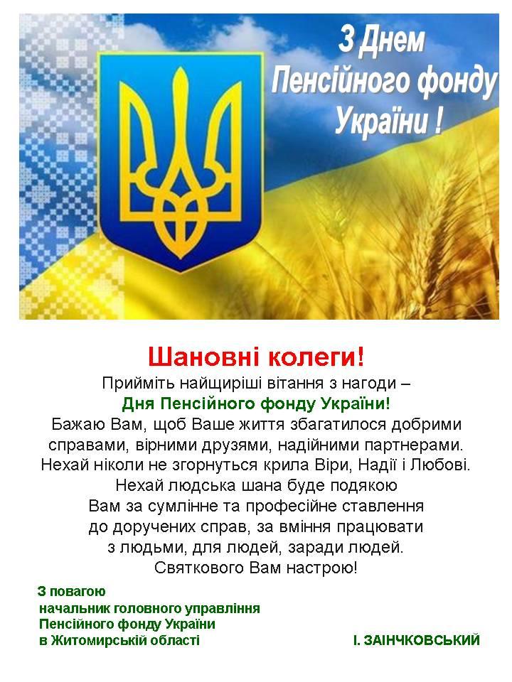 vitannya Z DNEM PFU - Привітання начальника головного управління з Днем Пенсійного фонду України