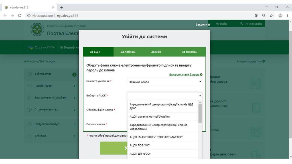 Slajd5 1024x576 - Звернення за призначенням пенсії в «одне відвідування»