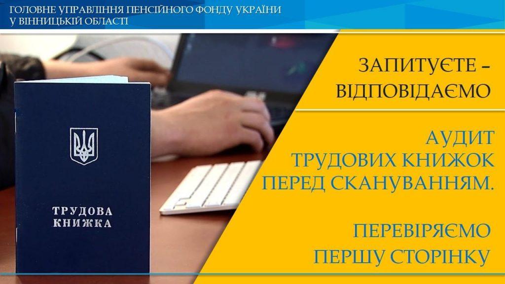 ETK 4 1024x576 - Аудит трудових книжок перед скануванням. Перевіряємо першу сторінку
