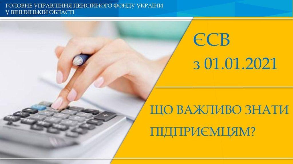 FB 20210113 3YESV FOP z 01012021 1024x576 - ЄСВ з 1 січня 2021 року. Що важливо знати підприємцям?