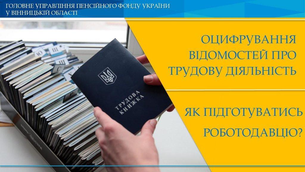 FB 20210115 ETK pidgotovka do perehodu 1024x576 - Як роботодавцю підготуватись до переходу на електронні трудові книжки?