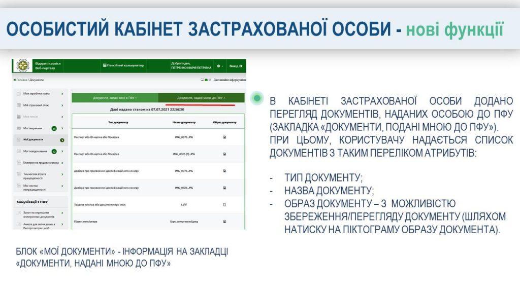 Slajd3 20210909 zminy webportal zastrahovani osoby 1024x576 - Кабінет застрахованої особистості на веб -порталах Пенсійного фонду України - нові функції