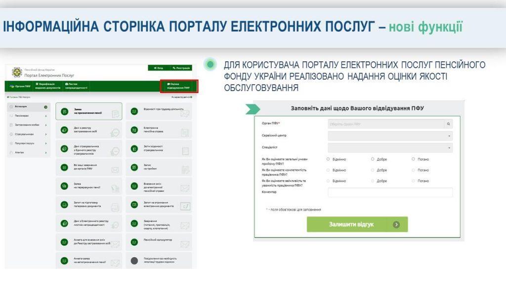 Slajd7 20210909 zminy webportal zastrahovani osoby 1024x576 - Кабінет застрахованої особистості на веб -порталах Пенсійного фонду України - нові функції