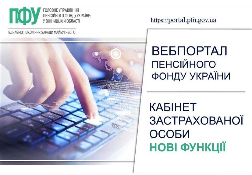 slajd1 20210909 zminy webportal zastrahovani osoby 1024x715 - Кабінет застрахованої особистості на веб -порталах Пенсійного фонду України - нові функції