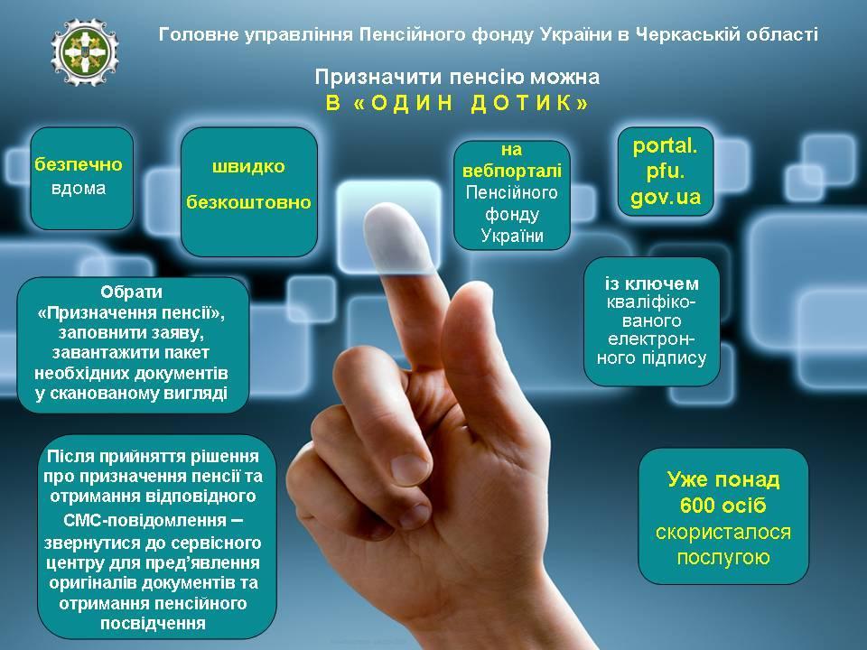 Reklamni lystivky vebportal odyn dotyk 1 - Призначити пенсію можна в «один дотик»