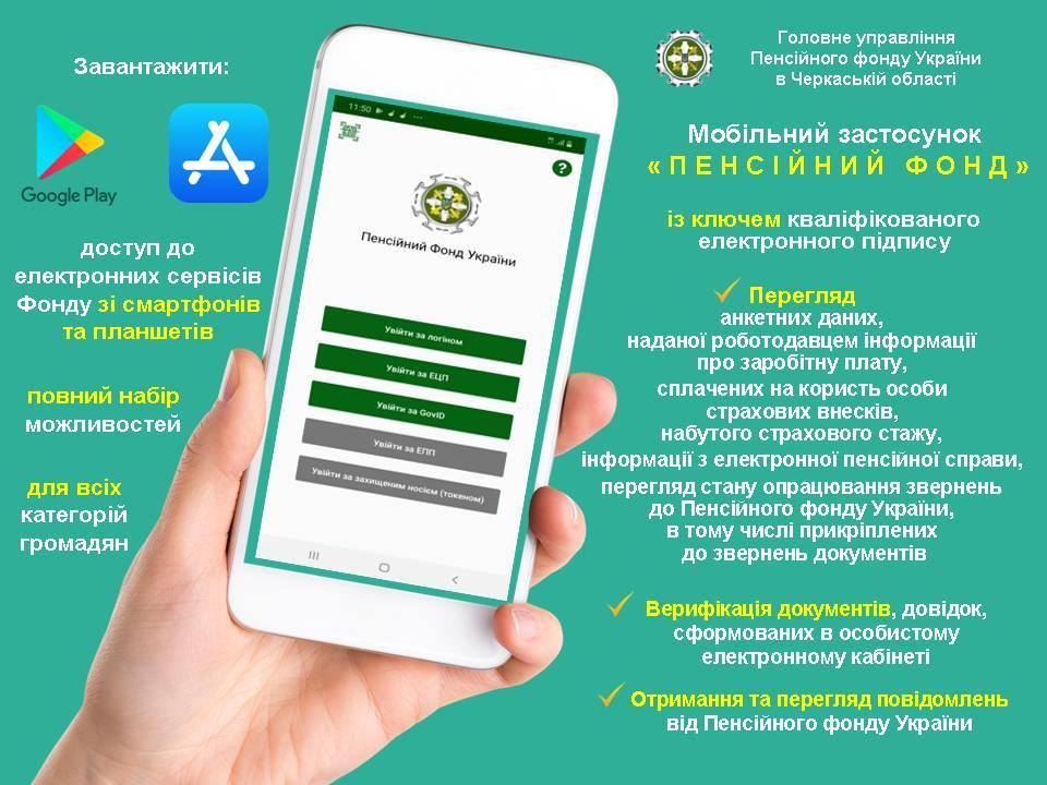Infografika vebportal mob zastosunok 4 - Мобільний застосунок «Пенсійний фонд» – доступ до електронних сервісів Фонду для всіх категорій громадян