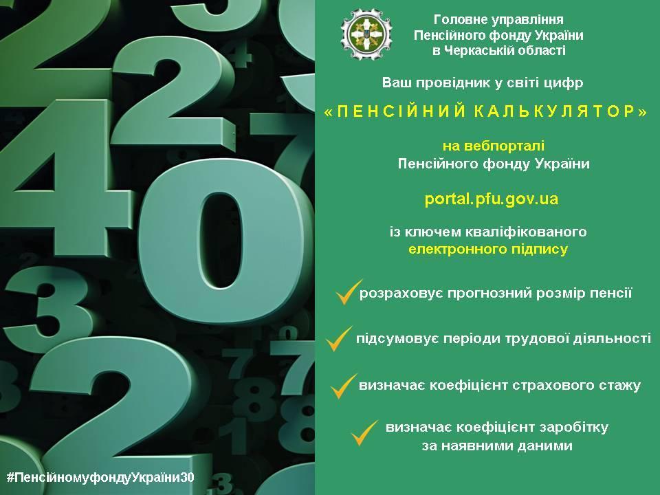 Infografika vebportal pensijnyj kalkulyator 7 - «Пенсійний калькулятор» – ваш провідник у світі цифр