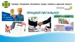Pratsya 145235 300x168 - Легалізація праці