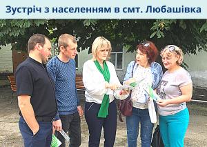 Dobavyt podzagolovok 4 300x213 - Зустріч з населенням в смт. Любашівка