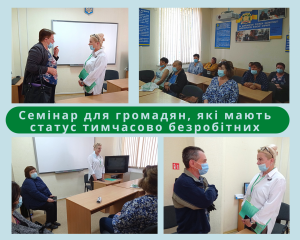 Seminar dlya gromadyan yaki mayut status tymchasovo bezrobitnyh 300x240 - Інформаційно-роз'яснювальна робота з тимчасово безробітними громадянами