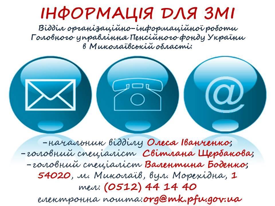 INFORMATSIYA DLYA ZMI - Контакти пресслужби
