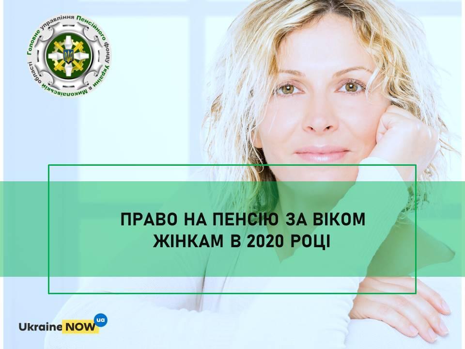 REDAGUVANNYA NOVE - Право на пенсію за віком жінкам в 2020 році