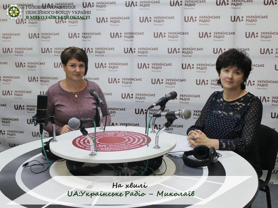 Radioden - Слухачам «UA: Українське радіо - Миколаїв» про «травневу» індексацію пенсій наживо