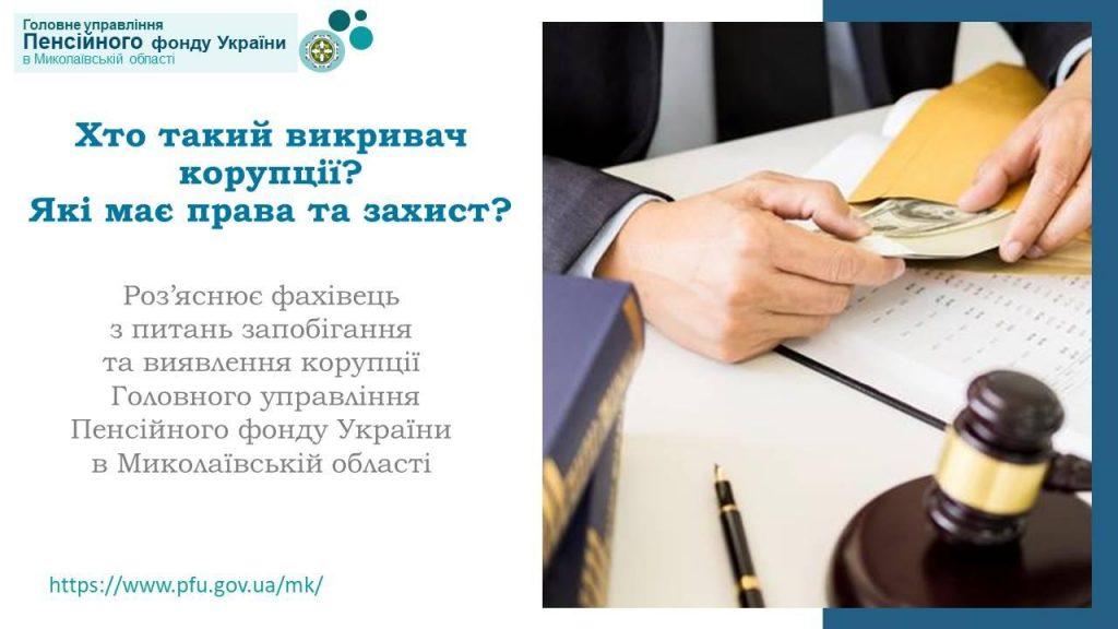 Novyny zakonodavstva 2 1024x576 - Хто такий викривач корупції? Які має права та захист?