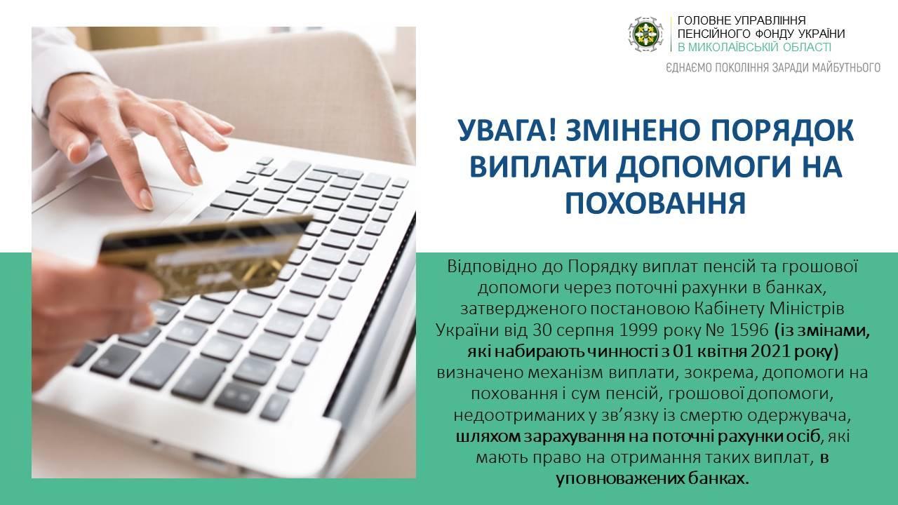 Indeksatsiya - З 01 квітня 2021 року змінено порядок виплати допомоги на поховання та недоотриманої пенсії