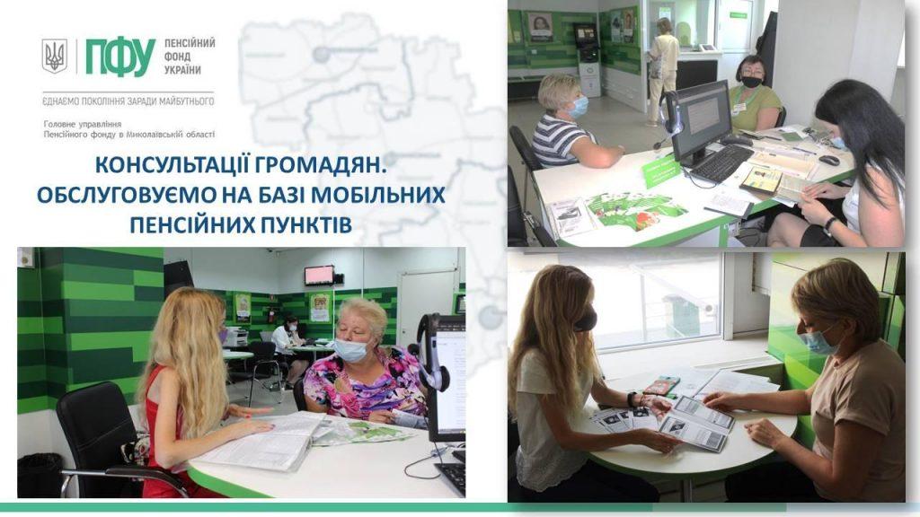 1 10 1024x576 - Консультації громадян. Обслуговуємо на базі мобільних пенсійних пунктів