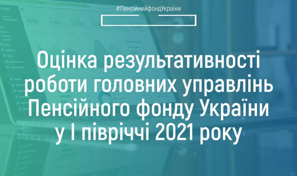 26 07 Rejtyng 1024x608 1 - Пенсійним фондом України визначено лідерів серед головних управлінь за результатами роботи у І півріччі 2021 року