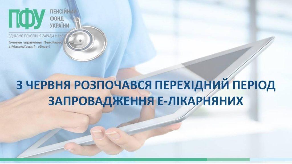 elikar 1024x576 - З червня розпочався перехідний період запровадження е-лікарняних