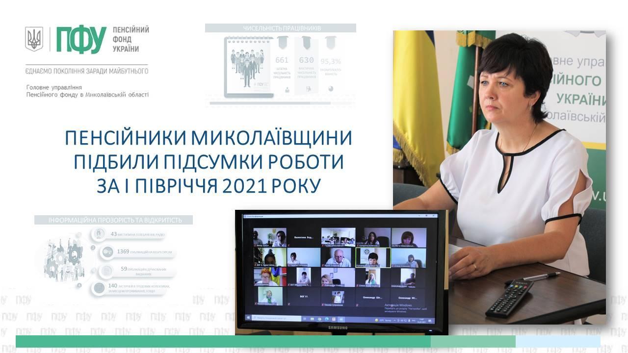 korporativniy shablon - Пенсійники Миколаївщини підбили підсумки роботи  за І півріччя 2021 року