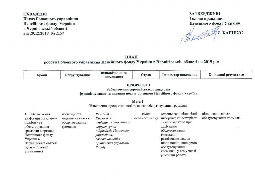 PLAN 2019 1024x736 - План роботи Головного управління Пенсійного фонду України в Чернігівській області на 2019 рік