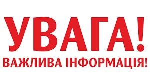 do uvagy - Чернігівський відділ обслуговування громадян  №1 інформує, щодо графіків прийому громадян в об`єднаних територіальних громадах
