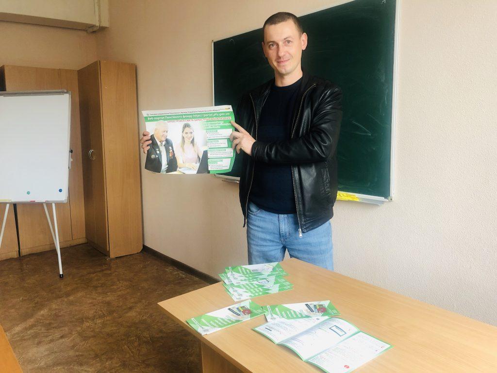 IMG E4645 1024x768 - Студентів знайомлять  з новими можливостями Пенсійного фонду України