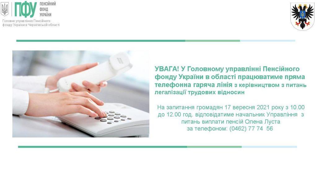 """lusta garyacha liniya 1024x576 - УВАГА! У Головному управлінні Пенсійного фонду України в області працюватиме пряма """"гаряча"""" телефонна лінія з керівництвом"""