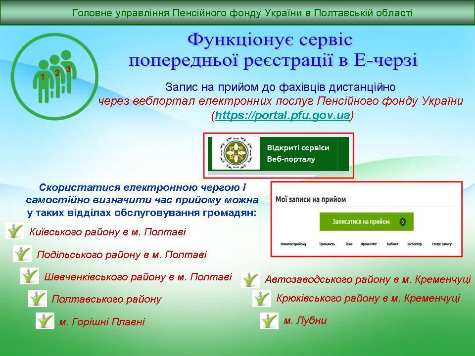E cherga 1 - До Е-черги – за допомогою вебпорталу ПФУ!
