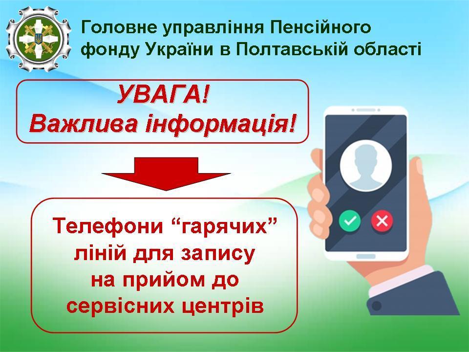Prezentatsyya1 2 - Шановні відвідувачі пенсійних установ!