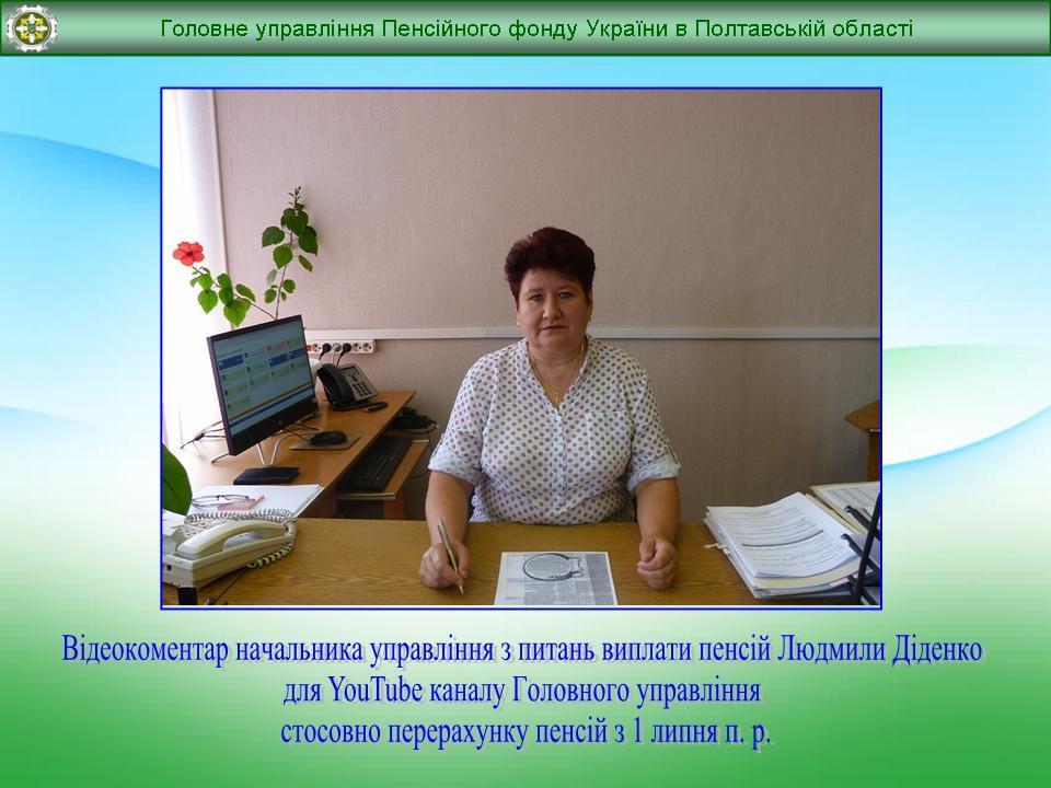 Didenko 1 - Про перерахунки пенсій з 1 липня