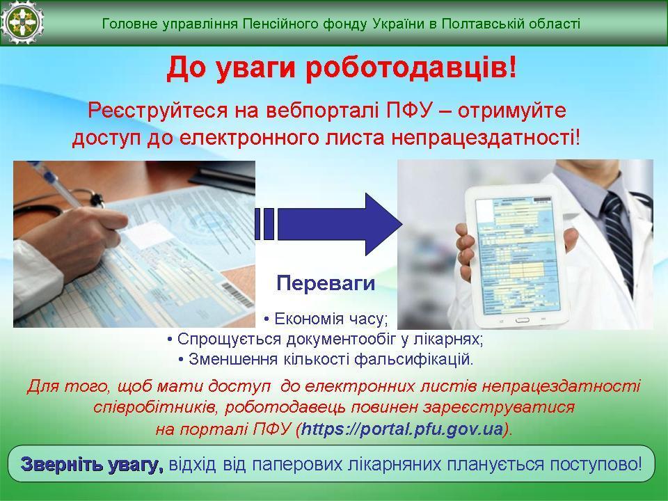 Prezentatsyya1 - Електронний реєстр листків непрацездатності – новий сервіс від ПФУ