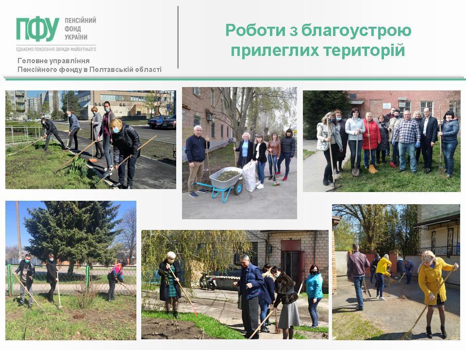 Poltava blagoustrij 1 - Проведено роботи з благоустрою прилеглих територій сервісних центрів Головного управління
