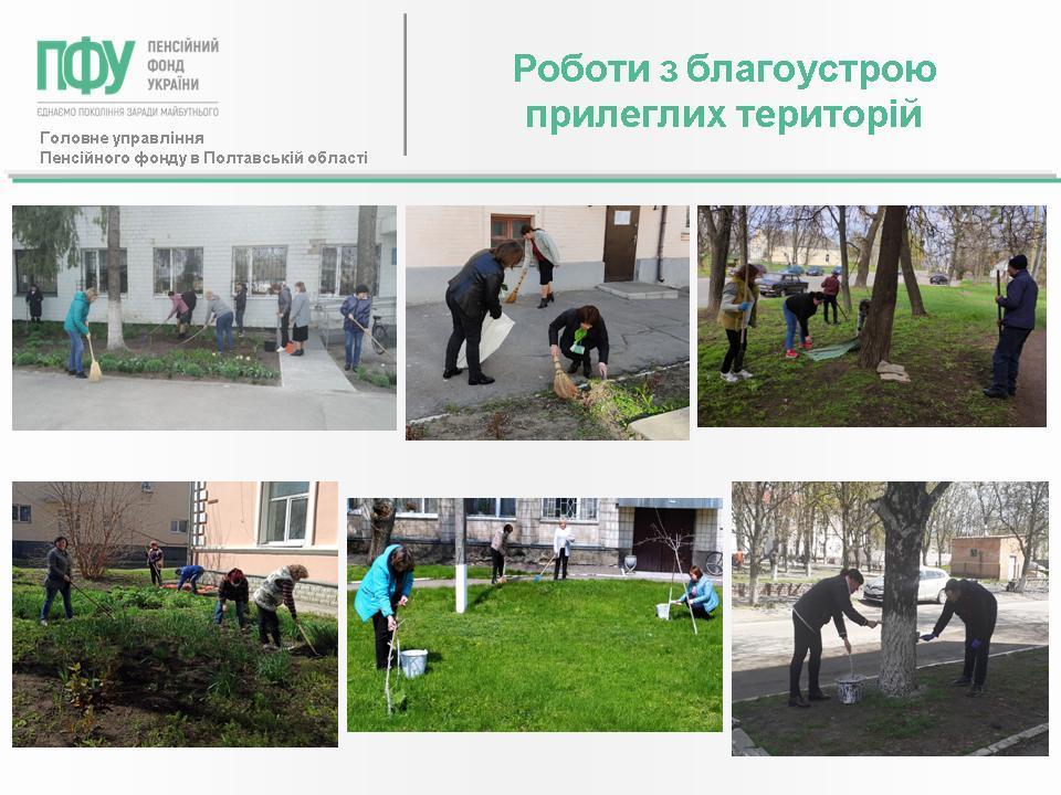Poltava blagoustrij 2 - Проведено роботи з благоустрою прилеглих територій сервісних центрів Головного управління