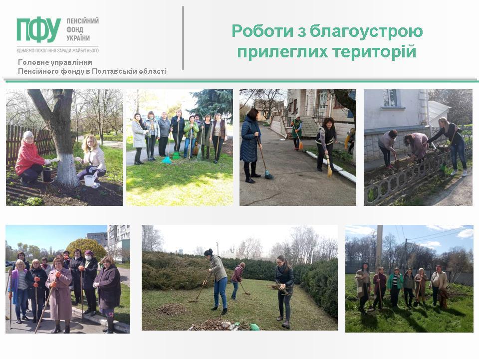 Poltava blagoustrij 3 - Проведено роботи з благоустрою прилеглих територій сервісних центрів Головного управління