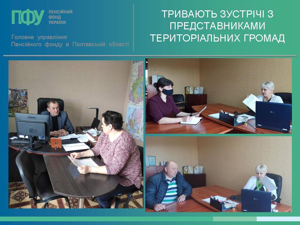 Ter gromadi - Тривають зустрічі з представниками територіальних громад