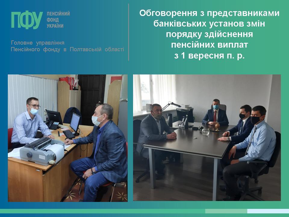 Zustrich banki - З представниками банківських установ у Кременчуці та Кобеляках обговорили зміни порядку здійснення пенсійних виплат