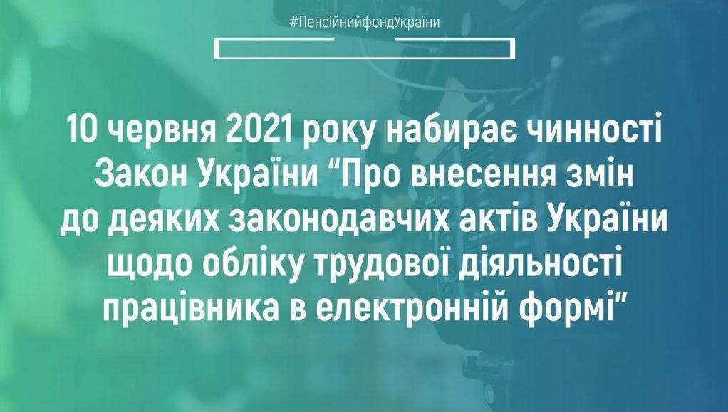 PFU el trud kn - 10 червня 2021 року набирає чинності Закон України «Про внесення змін до деяких законодавчих актів України щодо обліку трудової діяльності працівника в електронній формі»