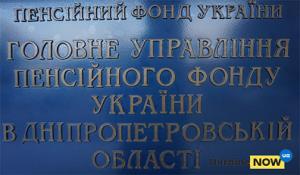 Bez ymeny 1 300x175 - Діяльність територіальних органів Пенсійного фонду України в умовах пенсійної реформи