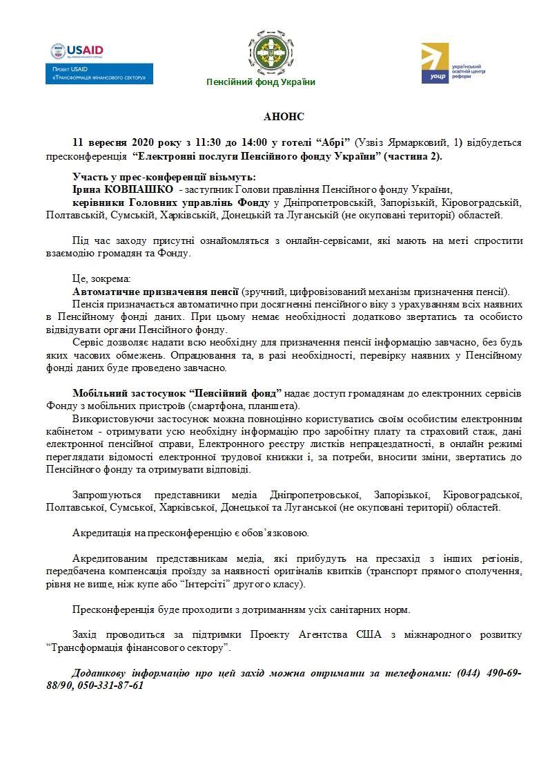 """Anons Dnipro 11.09.2020 - 11 вересня 2020 року відбудеться пресконференція """"Електронні послуги Пенсійного фонду України"""" (частина 2)"""