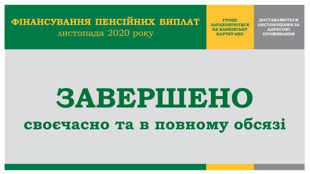 Lystop zaversh 1 1024x576 - Фінансування пенсій листопада 2020 року завершено своєчасно та у повному обсязі. Потреба на виплату пенсій та грошової допомоги становила 3 млрд 711,2 млн грн