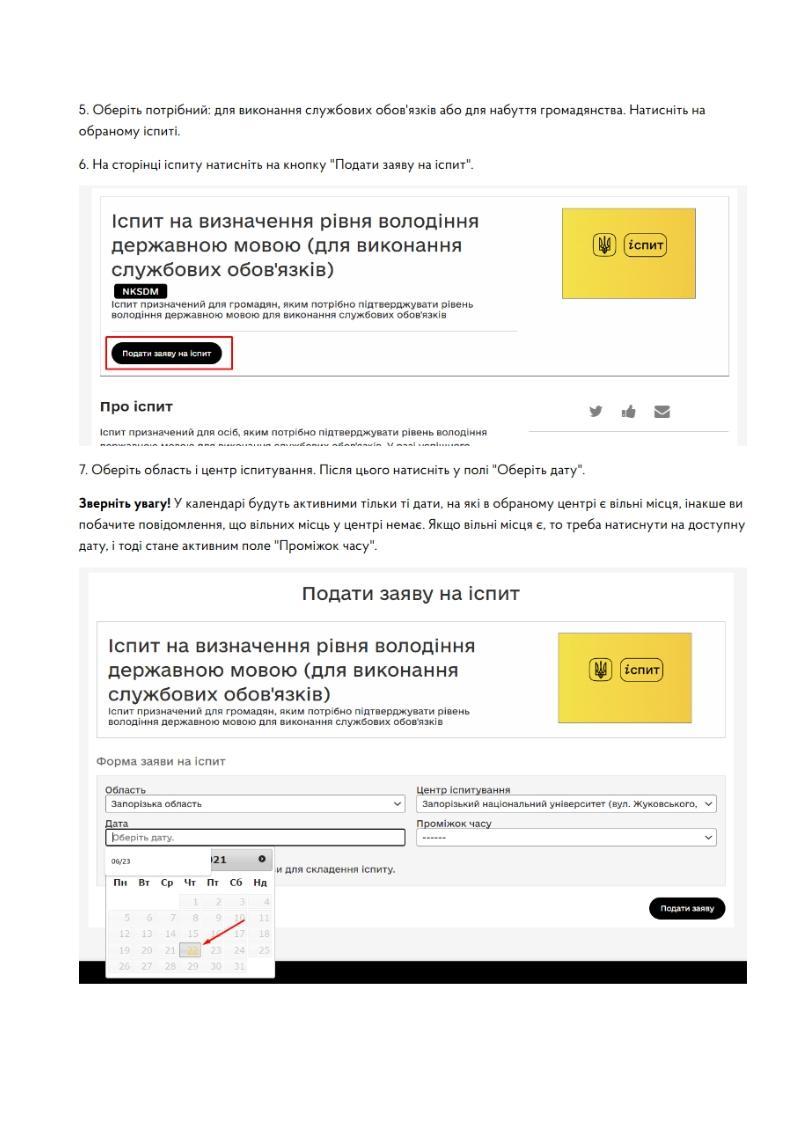 2 ukr mova - Як подати заяву на іспит для визначення рівня володіння державною мовою