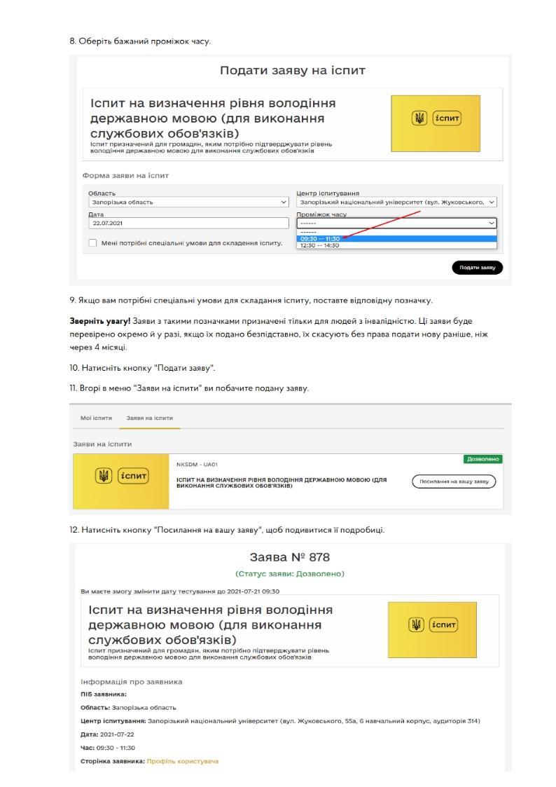 3 ukr mova - Як подати заяву на іспит для визначення рівня володіння державною мовою