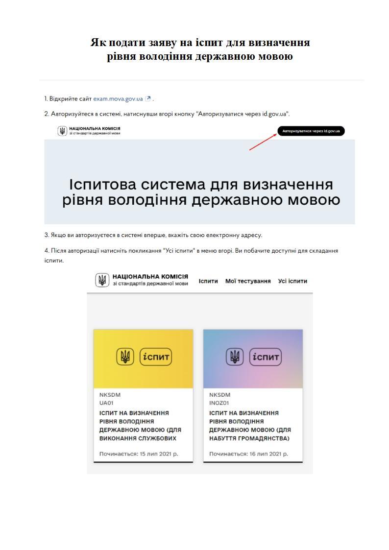 ukr mova - Як подати заяву на іспит для визначення рівня володіння державною мовою