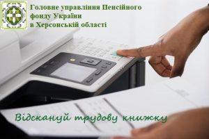 SCAN 300x200 - Вимоги до подання скан-копій трудової книжки