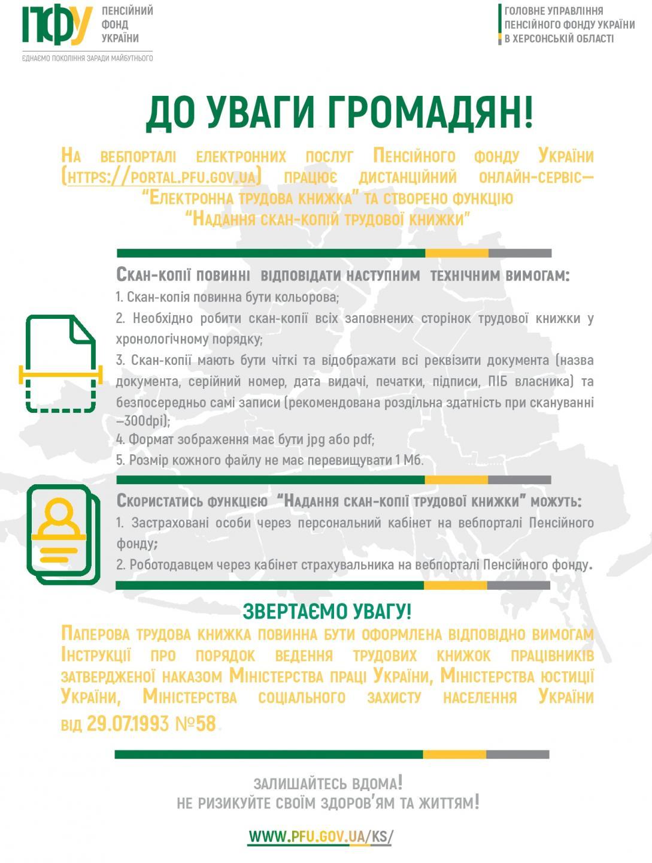 "employment history7 - ""ДО УВАГИ ГРОМАДЯН"""