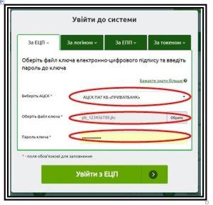1 300x289 - Як налаштувати сервіс смс-інформування від Пенсійного фонду України