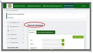 3 300x170 - Як налаштувати сервіс смс-інформування від Пенсійного фонду України