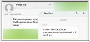6 300x142 - Як налаштувати сервіс смс-інформування від Пенсійного фонду України
