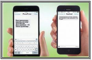 7 300x196 - Як налаштувати сервіс смс-інформування від Пенсійного фонду України